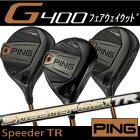 https://image.rakuten.co.jp/auc-golf-plus/cabinet/ping/g400_fw_tr300.jpg