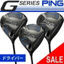 ピン PING G シリーズ ドライバー 標準シャフト 日本仕様 GSERIES 【スタンダード SFTEC LSTEC】