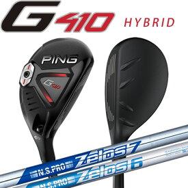 ピン G410 ハイブリッド PING ゼロス6 ゼロス7 NSPRO ZELOS 6/7 日本シャフト スチールシャフト 左用選択可 カスタムオーダー