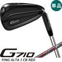 ピン ゴルフ G710 アイアン 4本セット カーボンシャフト PING ALTA J CB RED 左用あり