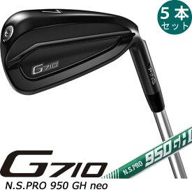 ピン ゴルフ G710 アイアン 5本セット NS PRO 950GH ネオ neo スチールシャフト PING 左用あり