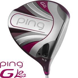 ピン ゴルフ PING GLe2 レディース ドライバー ピン ジー エルイー オリジナルシャフト ※左用あり※