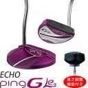 ピン ゴルフ PING GLe2 レディース パター エコー ECHO 長さ調整機能付き ピン ジー エルイー ※左用あり※
