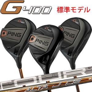 ピン PING G400 フェアウェイウッド PINGオリジナルシャフト ALTAJCB TOUR173/65/75 日本仕様