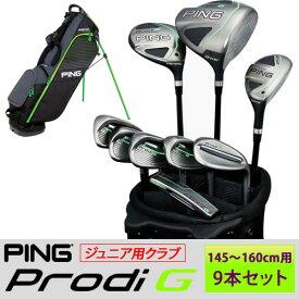 PING ジュニア用 ゴルフクラブセット 9本セット バッグ付き ピンプロディG 身長145〜160cm相当 左用あり