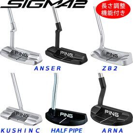 ピン パター シグマ2 PING SIGMA 2 標準モデル 長さ調整機能付き