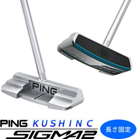 ピン ゴルフ PING シグマ2 パター クッシンC センターシャフト ブレード 長さ固定 左用選択可 カスタムオーダー可 SIGMA2 KUSHINC
