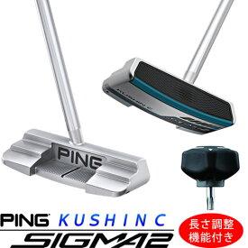ピン ゴルフ PING シグマ2 パター クッシンC センターシャフト ブレード 長さ調整機能付き 左用選択可 カスタムオーダー可 SIGMA2 KUSHINC