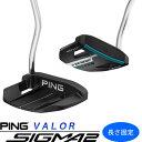 ピン ゴルフ PING シグマ2 パター ヴァラー マレット 長さ固定 左用選択可 カスタムオーダー可 SIGMA2 VALOR