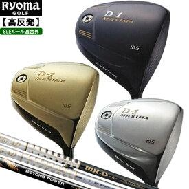リョーマ RYOMA ゴルフ マキシマ スペシャルチューニング 超高反発ドライバー MAXIMA Special Tuning 選べるソール/シャフト3タイプ