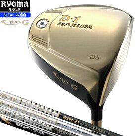 リョーマ RYOMA ゴルフ マキシマ タイプ・ジィードライバー MAXIMA G-1 TYPE-G 選べるシャフト
