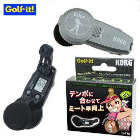 【ネコポス送料無料】ライトG-718 ゴルフメトロノーム KORG コルグ