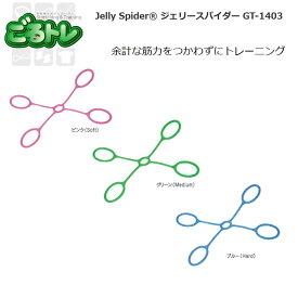 ごるトレ GT-1403 ジェリースパイダー ASAHI JELLY SPIDER