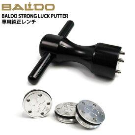 バルド STRONG LUCK PUTTER 専用純正ウェイト BALDO ストロングラック 各重量2個セット