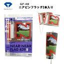 【メール便送料無料】ダイヤコーポレーション GF-439 ニアピンフラッグ2本入り DAIYA コンペ用品 旗