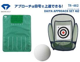 ダイヤゴルフ TR-462 アプローチセット462 DAIYA GOLF 練習