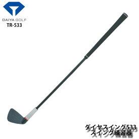 ダイヤゴルフ TR-533 ダイヤスイング533 スイング練習器 DAIYA GOLF 室内 ゴルフ上達 素振り ヘッドスピードアップ