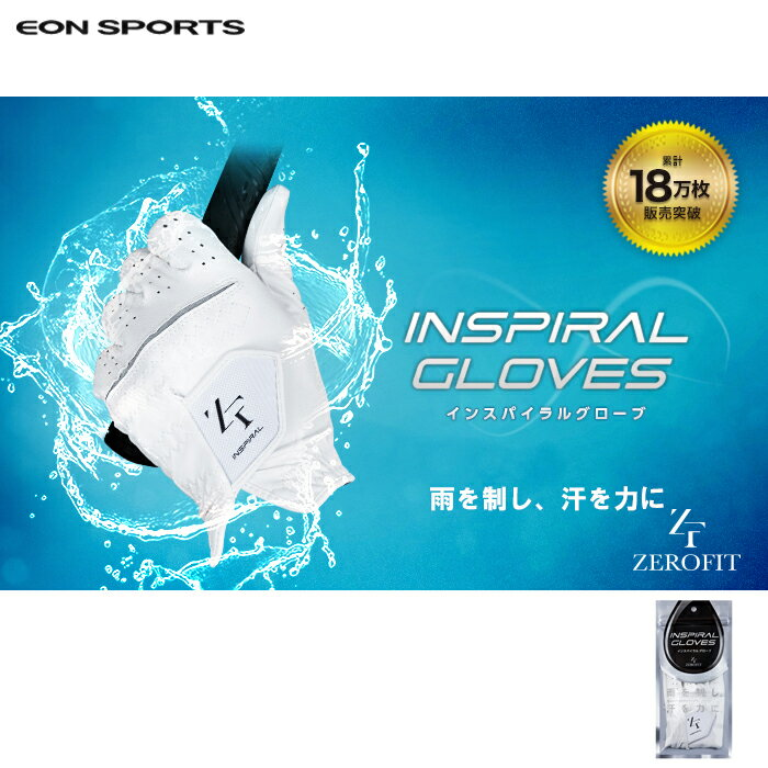 【メール便送料無料】イオンスポーツ 17年モデル ゼロフィット インスパイラルグローブ EON ZEROFIT INSPIRAL GLOVES