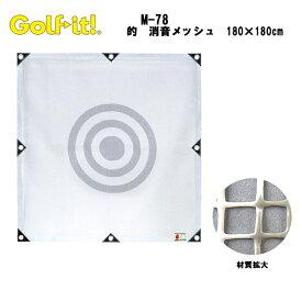 ライト M-78 ゴルフ 的 消音メッシュ スイング練習 180×180cm LITE GOLF