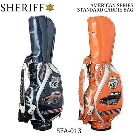 シェリフ ゴルフ SHERIFF SFA-013 スタンダードモデル アメリカン 9.5インチ キャディバッグ