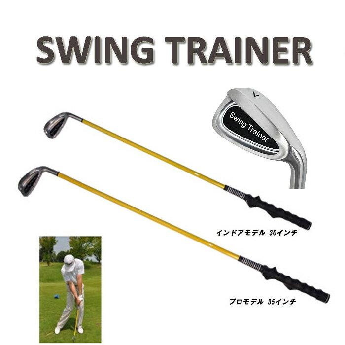 MITインク スイングトレーナー SWING TRAINER ゴルフ スイング練習器具
