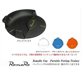 【ネコポス送料無料】ロマロ RomaRo CUP パター練習カップ