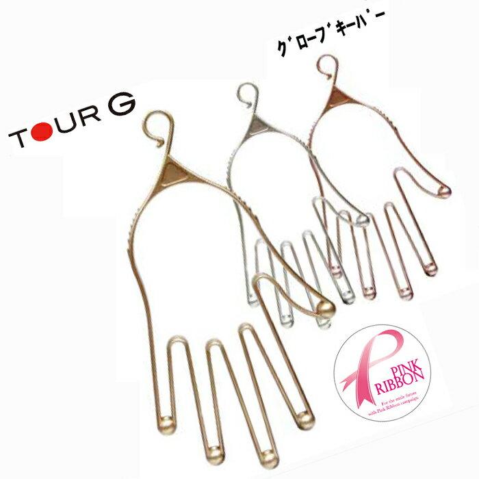 【メール便送料無料】TOUR G グローブキーパー 全3色