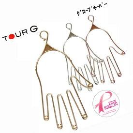 【ネコポス送料無料】TOUR G グローブキーパー 全3色