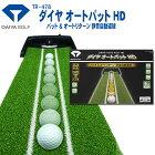 ダイヤゴルフ TR-478 ダイヤオートパット HD パターマット 練習器 DAIYA GOLF パター練習 上達 リターン 1.8倍高密度人工芝 オートパット 自動返球 2.5m 静音