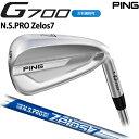 【左右選択可】PING ピン G700 アイアン ZELOS 7 6〜PW (5本セット) 日本正規品