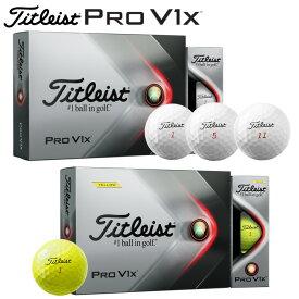 タイトリスト 2021 PRO V1x 1ダース 12球 ゴルフ ボール Titleist プロ V1x pro v1x