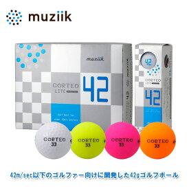 ムジーク muziik コルテオライト 42 CORTEO LITE 42 軽量ゴルフボール 1ダース 12球