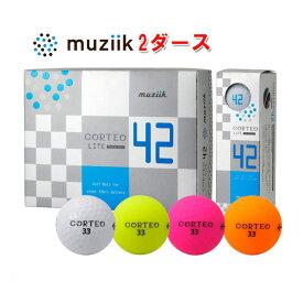 (送料無料)ムジーク muziik コルテオライト 42 CORTEO LITE 42 軽量ゴルフボール 2ダース 24球 コルテオ42【あす楽】