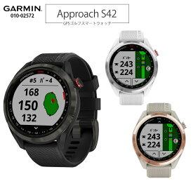 【エントリーでポイント5倍!】ガーミン GARMIN Approach S42 腕時計型 GPS ゴルフナビ 010-02572 アプローチ ウォッチ みちびきL1S タッチパネル