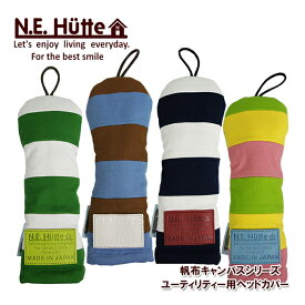 エヌ.イー.ヒュッテ N.E.Hutte 帆布キャンバスシリーズ ユーティリティー用 ヘッドカバー ボーダー