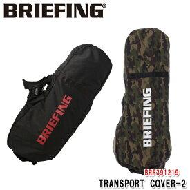 【エントリーでさらにポイント10倍!19日20時よりマラソン期間中!】  ブリーフィング ゴルフ BRIEFING GOLF BRF391219 TRAMSPORT COVER-2 トラベルカバー