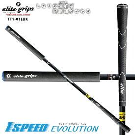 エリートグリップ 1SPEED エボリューション elite grips ワンスピード EVOLUTION 33.5インチ ゴルフ スイング 練習機