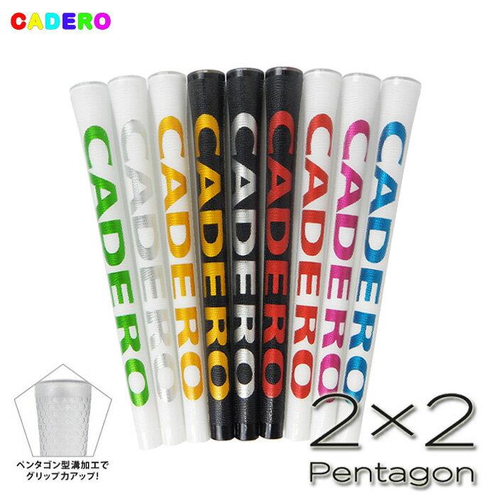 (ネコポスのみ送料無料)カデロ CADERO 2×2 ツーバイツーペンタゴンUTグリップ テープ下巻きタイプ ゴルフグリップ