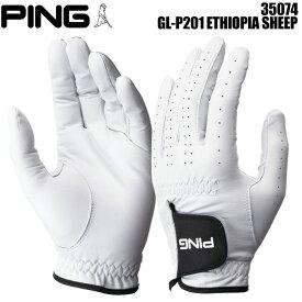 【松山選手 優勝おめでとう!エントリーでポイント5倍!】(ネコポス送料無料)ピンゴルフ PING GL-P201 天然皮革 ゴルフグローブ 35074 ETHIOPIA SHEEP