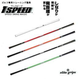elite grips(エリートグリップ)1SPEED(ワンスピード)TT1−01ゴルフ専用トレーニング器具「ゴルフ練習用品」