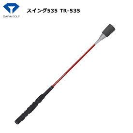 【あす楽対応】 ダイヤゴルフ ダイヤスイング535 TR-535 スイング練習器 DAIYA GOLF