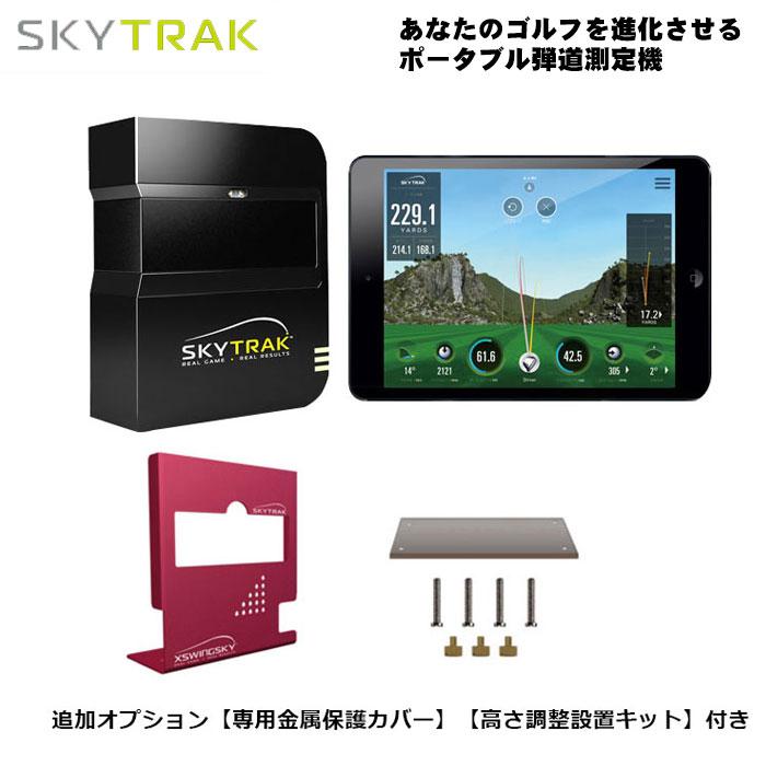弾道測定機 SkyTrak スカイトラック/モバイル版有料アプリケーション【SkyTrak ASIA】/追加オプション【専用金属保護カバー】/【高さ調整設置キット】付き4点セット※iPad等の端末別途必要※