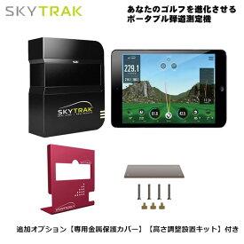 弾道測定機 SkyTrak スカイトラック/モバイルアプリケーション【SkyTrak ASIA】/追加オプション【専用金属保護カバー】/【高さ調整設置キット】付き4点セット※iPad等の端末別途必要※