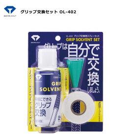 【あす楽対応】 ダイヤゴルフ グリップ交換セット OL-402[グリップ交換キット ゴルフ用品]DAIYA