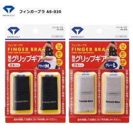 【ネコポス送料無料】 ダイヤ フィンガーブラ 2本入り AS-030