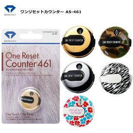 【ネコポス送料無料】ダイヤ ワンリセットカウンター AS-461[ スコアカウンター ゴルフ カウンター ゴルフ用品 ]
