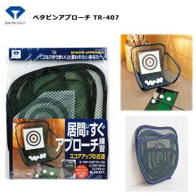 【エントリーでポイント5倍!】ダイヤゴルフ ベタピンアプローチ TR-407 DAIYA