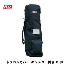 (送料無料)ゴルフバッグ キャディバッグ トラベルカバー キャスター付き C-33 [トラベルカバー/ゴルフ/トラベルケース/旅行用/ゴルフバッグ/ゴルフ用品]