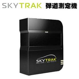【当店はスカイトラック正規販売店です!】 SKY TRAK スカイトラック 弾道測定機 /モバイルアプリケーション【SkyTrak ASIA】※iPad Air2別途必要※