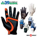 【ネコポス送料無料】ミックゴルフ FIT39 フィット39 ゴルフグローブ 左手用 右手用 男女兼用